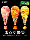 <p_00157>まるで果実