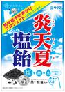 <p_00412>炎天夏塩飴
