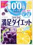 <p_00160>満足ダイエットキャンデー