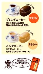 <p_00219>コメダ珈琲店キャンデー