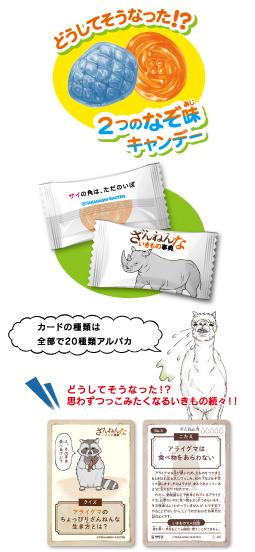 <p_00238>ざんねんないきもの事典キャンデー